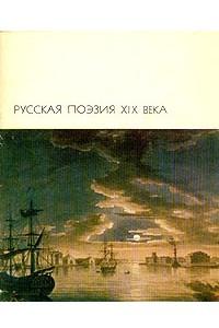 Русская поэзия XIX века. Том 1