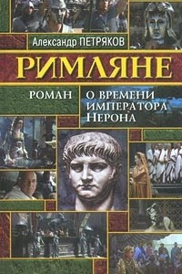 Римляне. Роман о времени императора Нерона