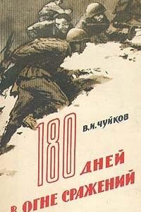 180 дней в огне сражений