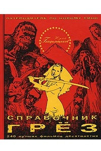 Справочник грез. Путеводитель по новому кино