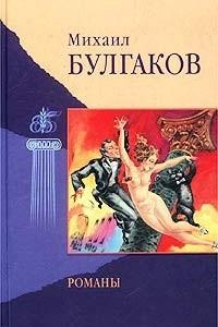 Избранные произведения. В 2 томах. Том II: Романы