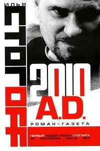 2010 A.D