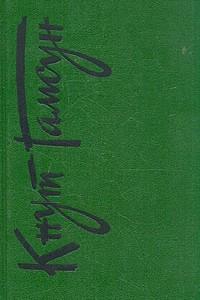 Кнут Гамсун. Собрание сочинений в шести томах.Том 2