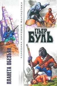 Планета обезьян. Игра ума. Рассказы