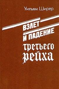 Взлет и падение Третьего Рейха. В двух томах. Том 1