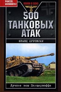 500 танковых атак. Лучшие асы Панцерваффе