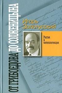 От Грибоедова до Солженицына. Россия и интеллигенция