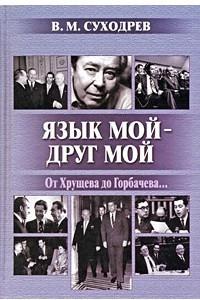 Язык мой — друг мой. От Хрущева до Горбачева