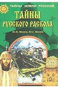 Тайны русского раскола
