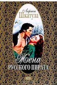 Жена русского пирата Серия: Русский любовно-авантюрный роман-мини