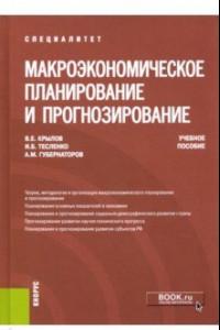 Макроэкономическое планирование и прогнозирование. Учебное пособие