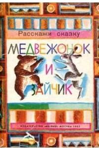 Медвежонок и зайчик