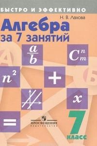 Алгебра за 7 занятий. 7 класс. Учебное пособие
