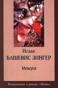 Мешуга