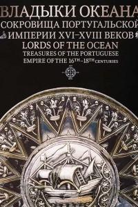 Владыки океана. Сокровища Португальской империи XVI—XVIII веков