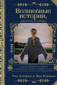 Волшебные истории, связанные на спицах