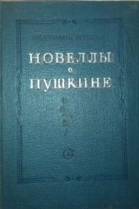 Новеллы о Пушкине