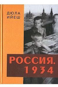 Россия. 1934