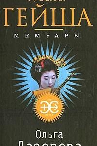 Русская гейша. Мемуары