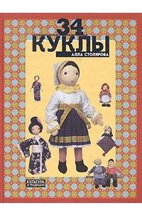 34 куклы