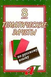 Тематические зачеты по русскому языку. 8 класс