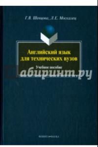 Английский язык для технических вузов. Учебное пособие