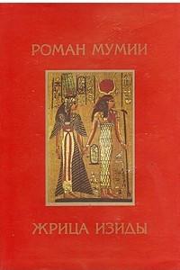 Роман мумии. Жрица Изиды