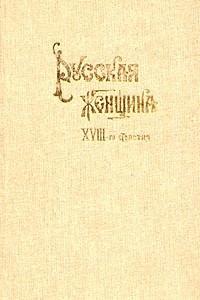 Русская женщина XVIII-го столетия