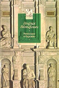Ренессанс и барокко