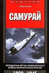 Самурай. Легендарный летчик Императорского военно-морского флота Японии. 1938-1945