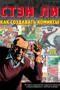 Как создавать комиксы: эксклюзивное руководство по рисованию