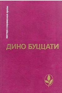 Татарская пустыня. Увеличенный портрет. Рассказы