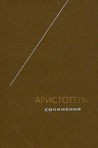 Сочинения в четырёх томах. Том 1