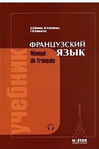 Французский язык / Manuel de francais