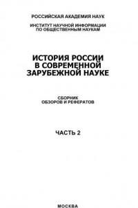 История России в современной зарубежной науке, часть 2