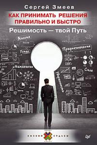 Как принимать решения правильно и быстро. Решимость — твой Путь Миссия. Предназначение. Успех. Уверенность. Намерение. Сила