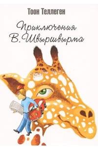 Приключения В. Швыршвырма