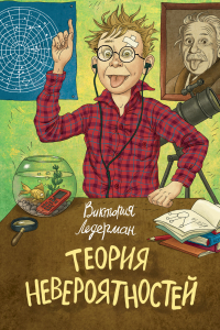 Книга Теория невероятностей