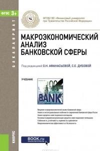 Макроэкономический анализ банковской сферы (для бакалавров). Учебник