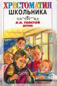Л. Н. Толстой. Детям. Рассказы, басни, сказки, былины