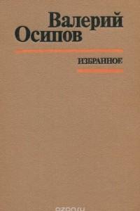 Валерий Осипов. Избранное