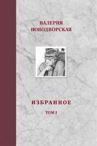 Валерия Новодворская. Избранное в 3 томах