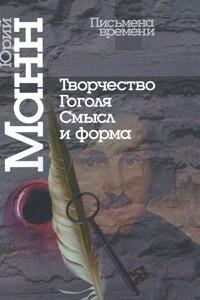 Творчество Гоголя: смысл и форма
