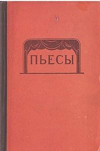 Сборник многоактных пьес
