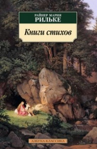 Книги стихов
