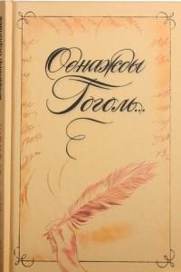 Однажды Гоголь? Рассказы из жизни писателя