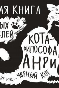 Черная книга темных мыслей кота-философа Анри. Подарок настоящему интроверту
