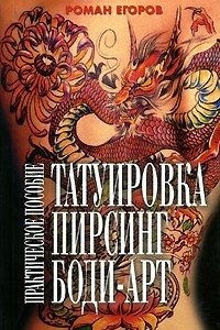 Татуировка, пирсинг, боди-арт. Практическое пособие