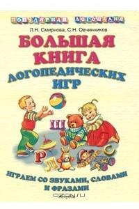 Большая книга логопедических игр. Играем со звуками, словами и фразами