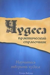 Чудеса. Практический справочник